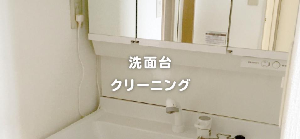 洗面台クリーニングのサービス