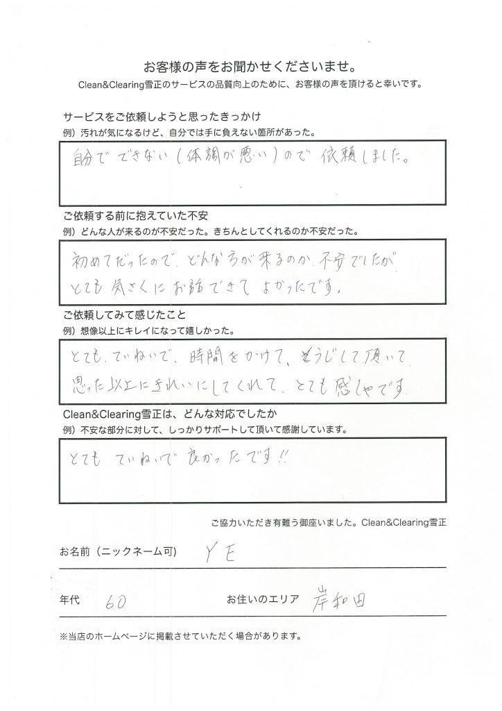 口コミ紹介03