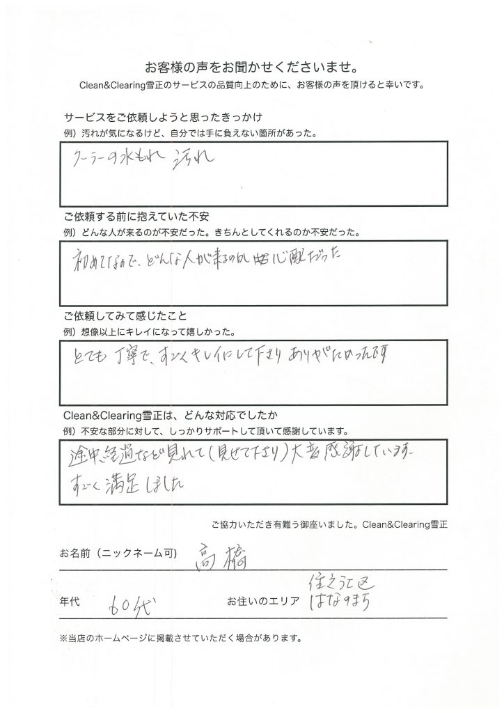 口コミ紹介04
